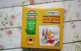 Советы родителям: ставим горчичники ребенку правильно