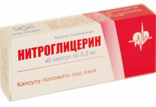 сердечный препарат нитроглицерин