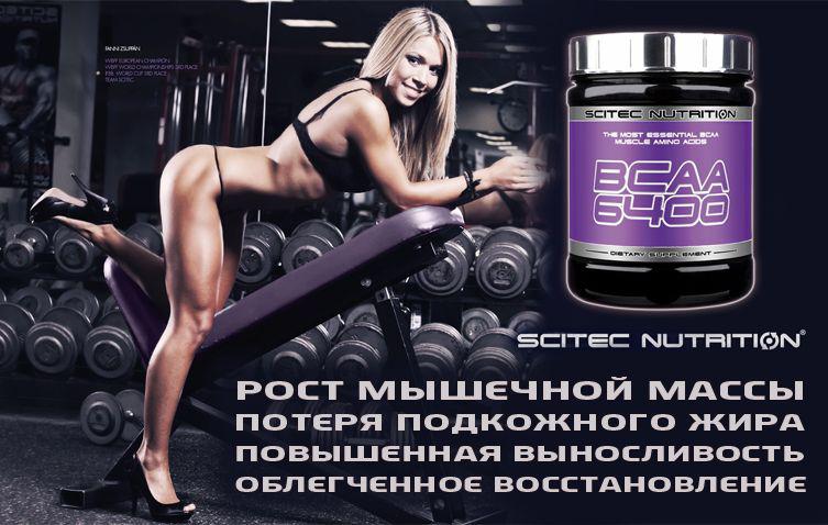 аминокислоты для сушки тела