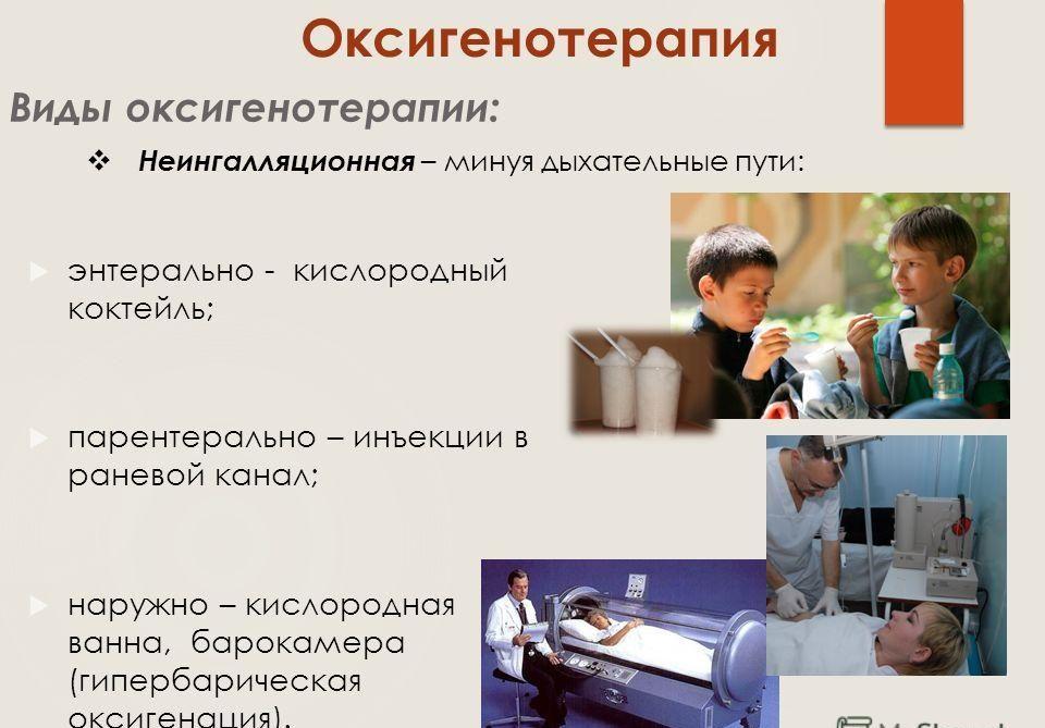 виды оксигенотерапии
