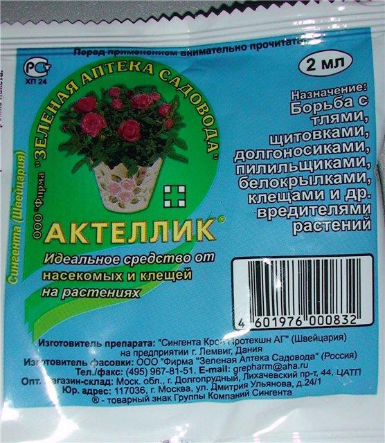 """препарат """"Актеллик"""""""