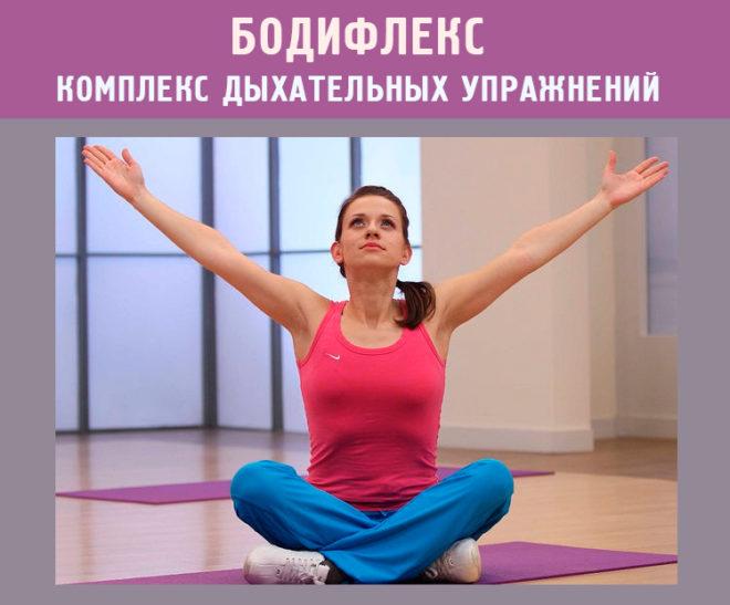 Бодифлекс: комплекс дыхательных упражнений